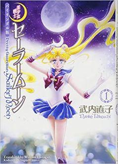 おすすめの英語漫画(バイリンガル版)セーラームーン Pretty Guardian Sailor Moon