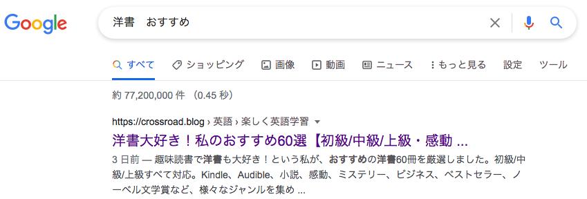Google検索「洋書 おすすめ」1位、Kindleで洋書沼に落ちました
