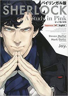 おすすめの英語漫画(バイリンガル版)シャーロック Sherlock
