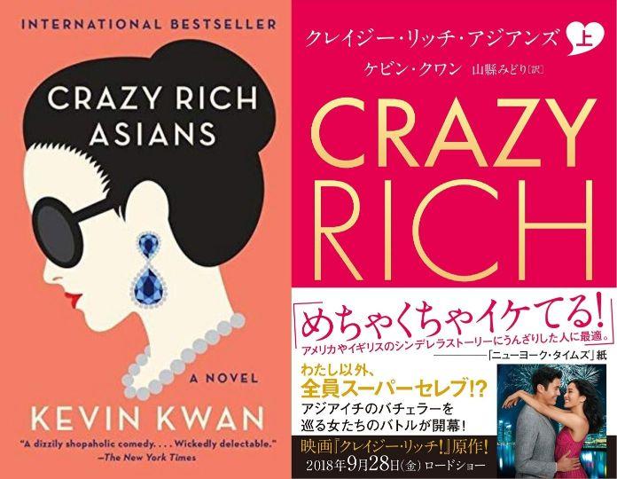 小説『Crazy Rich Asians』もおすすめ(洋書、和訳版)