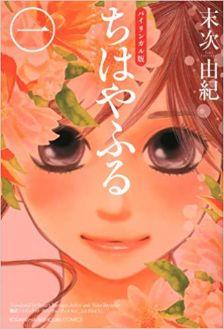 おすすめの英語漫画(電子書籍/Kindle/キンドル)ちはやふる Chihayafuru(バイリンガル版)
