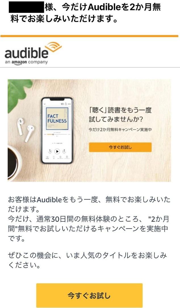 Audible(オーディブル)の2ヶ月間無料オファー1