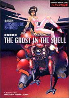 おすすめの英語漫画(バイリンガル版)攻殻機動隊 Ghost in the Shell