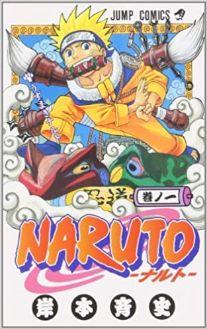 おすすめの英語漫画(電子書籍/Kindle/キンドル)ナルト Naruto