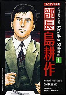 おすすめの英語漫画(バイリンガル版)島耕作 Division Chief Kosaku Shima