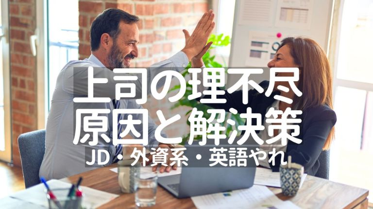 上司や仕事の理不尽がない会社に転職する方法【ジョブディスクリプション・外資系・英語やれ】