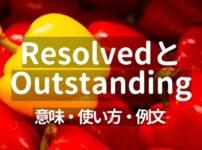 ResolvedとOutstandingの意味・使い方・例文【解決と未解決を区別する】