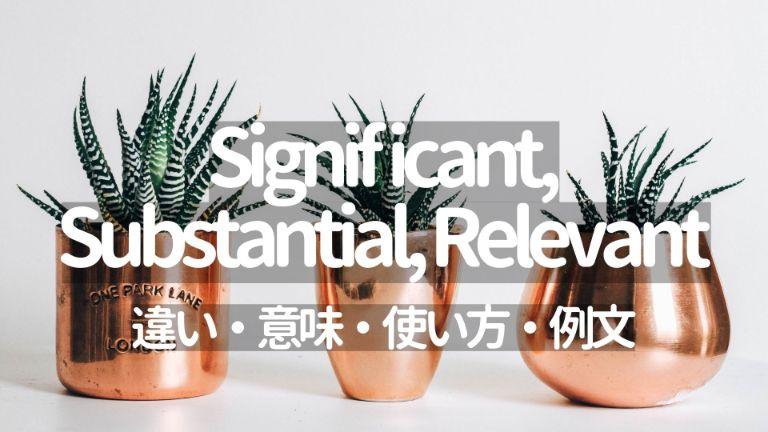 Significant, Substantial, Relevantの違い・意味・使い方・例文 【重要度のニュアンスが違う】