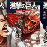 英語x漫画で勉強!『進撃の巨人』英語版セリフ解説【バイリンガル版】