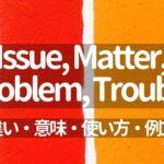Issue, Matter, Problem, Troubleの違い・使い方・意味・イメージ・例文【ビジネス英語で使い分け必須】
