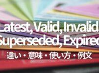 Latest, Valid, Invalid, Superseded, Expiredの意味・使い方・例文【バージョン管理の英単語】