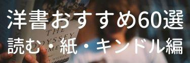 洋書おすすめ60選_読む・紙・キンドル編バナー