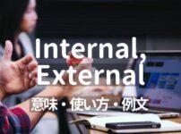 Internal, Externalの意味・イメージ・使い方・例文【社内と社外を区別する】