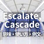 Escalate, Cascadeの意味・使い方・例文【上または下への情報伝達】