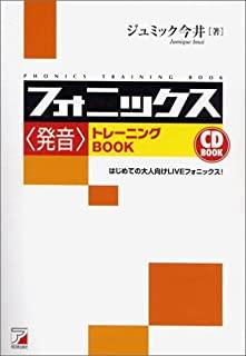 初心者におすすめの英語教材 発音編 CD BOOK フォニックス<発音>トレーニングBOOK