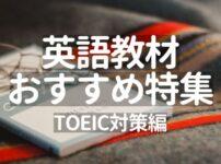 おすすめ英語教材:TOEIC対策編【初心者 中級者 上級者 全対応】.jpg