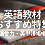 おすすめ英語教材:語彙・単語帳編【初心者 中級者 上級者 全対応】