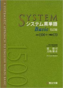 初心者におすすめの英語教材 語彙系・単語帳編 システム英単語basic
