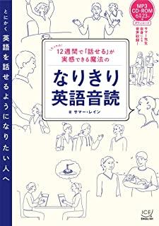 中級者におすすめの英語教材 発音編 12週間で「話せる」が実感できる魔法のなりきり英語音読