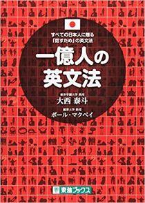 中級者におすすめの英語教材 文法編:一億人の英文法 すべての日本人に贈る「話すため」の英文法