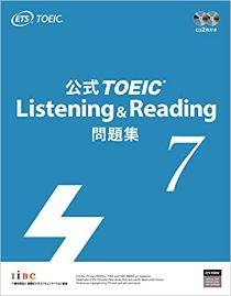 おすすめのTOEIC対策教材 公式TOEIC Listening & Reading 問題集 7