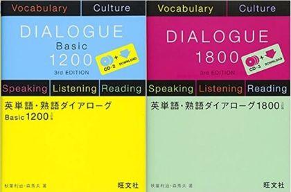おすすめ初心者編、英語教材 語彙系・単語帳編:英単語・英熟語ダイアローグBasic1200 & 1800