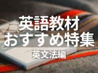 おすすめ英語教材:英文法編【初心者 中級者 上級者 全対応】