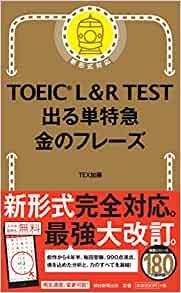 その他のおすすめ中級者編、英語教材 語彙系・単語帳編:TOEIC L & R TEST 出る単特急 金のフレーズ (TOEIC TEST 特急シリーズ)