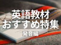 英語教材おすすめ特集:発音編【初心者 中級者 上級者 全対応】