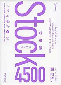 中級者におすすめの英語教材 語彙系・単語帳編:Stock4500