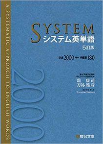 中級者におすすめの英語教材 語彙系・単語帳編 システム英単語 5訂版
