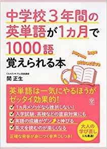 初心者におすすめの英語教材 語彙系・単語帳編:中学校3年間の英単語が1ヵ月で1000語覚えられる本