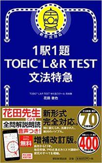 おすすめのTOEIC対策教材 1駅1題! TOEIC L&R TEST 文法特急 (TOEIC TEST 特急シリーズ)