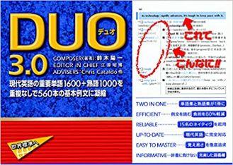 中級者におすすめの英語教材 語彙系・単語帳編 DUO 3.0