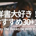 洋書大好き!みんなのおすすめ30選+私のおすすめ追加の10選【初級/中級/上級・感動・ベストセラー・Kindle/Audible】